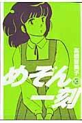 めぞん一刻〔新装版〕(10) (ビッグ コミックス) [ 高橋 留美子 ]