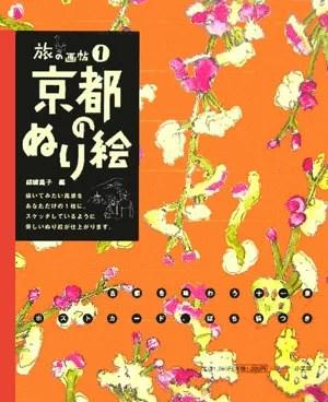 京都のぬり絵 (旅の画帖) [ 結城昌子 ]