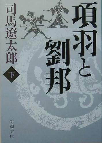 項羽と劉邦 下 (新潮文庫 しー9-33 新潮文庫) [ 司馬 遼太郎 ]
