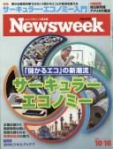 Newsweek (ニューズウィーク日本版) 2018年 10/16号 [雑誌]