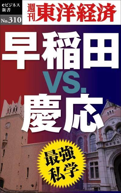 OD>早稲田VS.慶應 最強私学 (週刊東洋経済eビジネス新書) [ 週刊東洋経