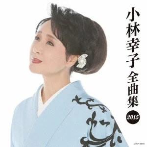 小林幸子全曲集 2015 [ 小林幸子 ]