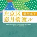 左京区恋月橋渡ル (小学館文庫) [ 瀧羽麻子 ]