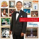 おはようパーソナリティ道上洋三です 40周年記念 ベストアルバム [ 道上洋三 ]