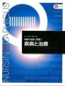 疾病と治療 第3版 (ナーシング・グラフィカ 健康の回復と看護(7)) [ 林正 健二 ]