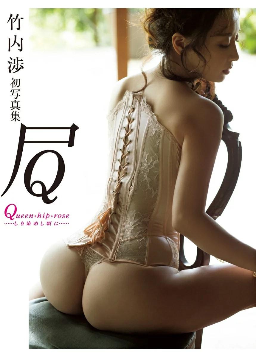 竹内渉ファースト写真集「Queen・hip・rose・・・・・・しり染めし頃に・ [ 西田幸樹 ]