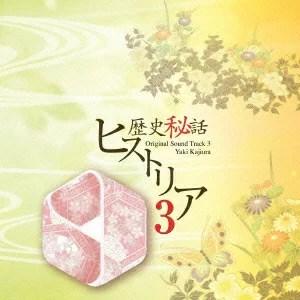 「歴史秘話 ヒストリア」オリジナル・サウンドトラック 3 [ 梶浦由記 ]
