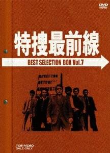 特捜最前線 BEST SELECTION BOX VOL.7(初回生産限定) [ 二谷英明 ] - 楽天ブックス