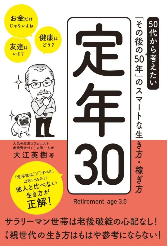 定年3.0 50代から考えたい「その後の50年」のスマートな生き方・稼ぎ方 [ 大江 英樹 ]