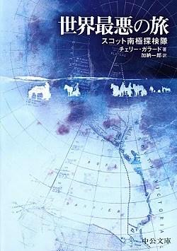 世界最悪の旅 スコット南極探検隊 (中公文庫) [ アプスレイ・チェリー・ガラード ]