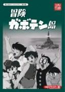 冒険ガボテン島 HDリマスター DVD-BOX [ 東美江 ]