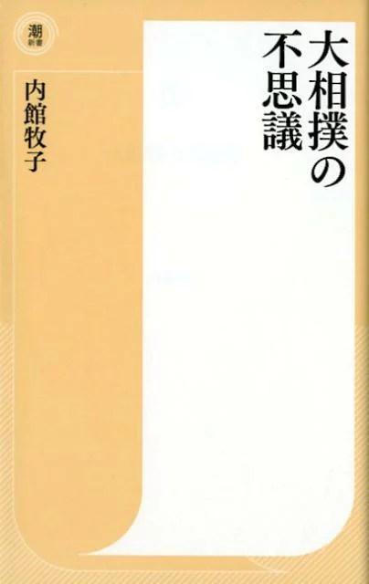 大相撲の不思議 (潮新書) [ 内館牧子 ]