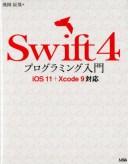 Swift4プログラミング入門 iOS11+Xcode9対応 [ 飛岡辰哉 ]
