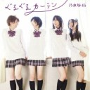 ぐるぐるカーテン(TypeA CD+DVD) [ 乃木坂46 ]