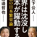 世界は沈没し日本が躍動する 最強の日本繁栄論 [ 日下公人 ]