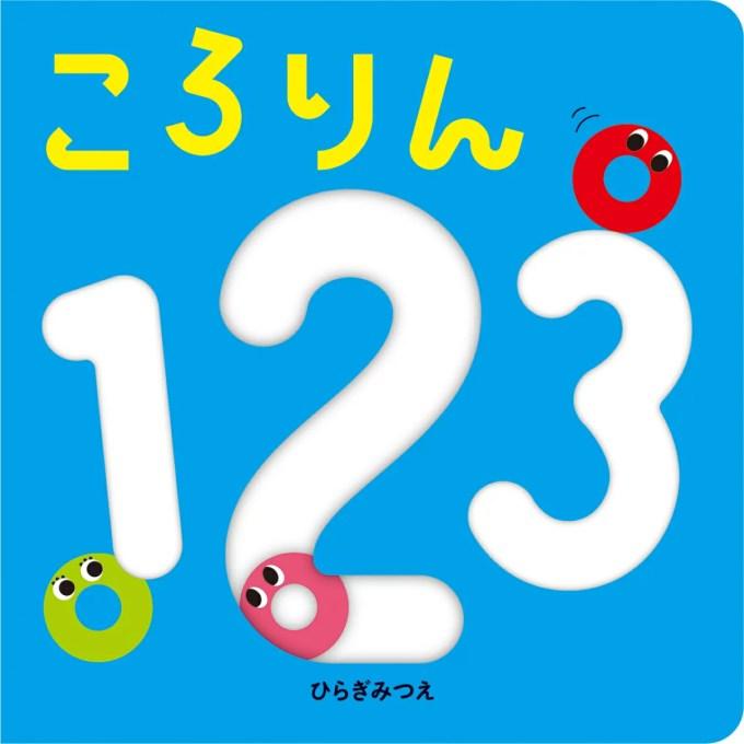 ころりん123 (あかちゃんがよろこぶしかけえほん) [ ひらぎみつえ ]