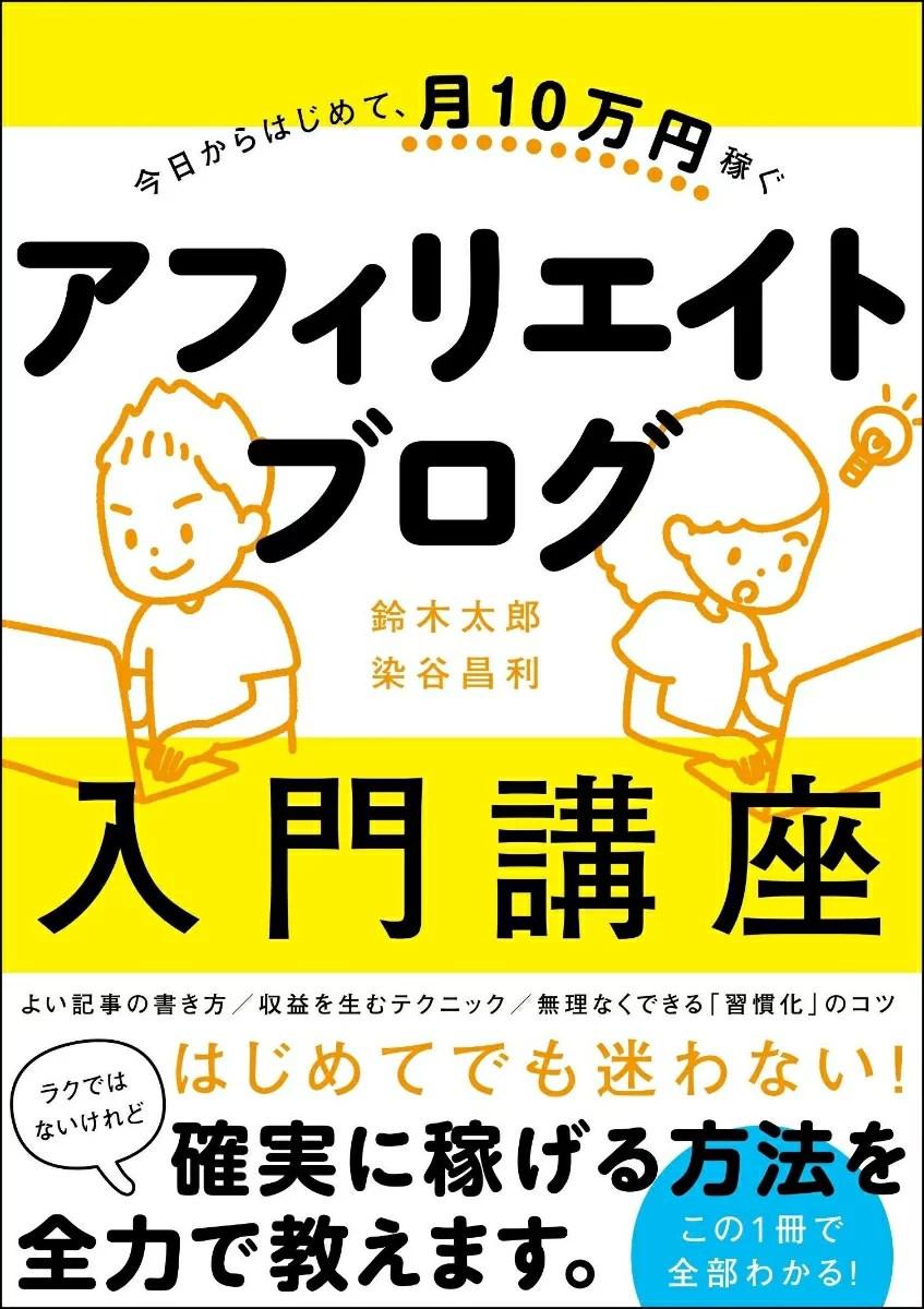 今日からはじめて、月10万円稼ぐ アフィリエイトブログ入門講座 [ 鈴木 太郎