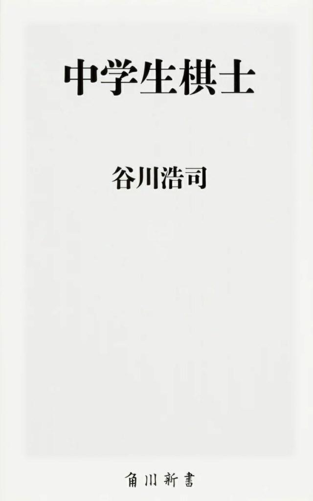 中学生棋士 (角川新書) [ 谷川 浩司 ]