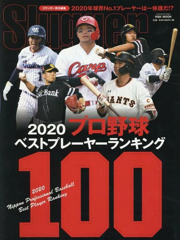 2020プロ野球ベストプレーヤー・ランキング100 (NSK
