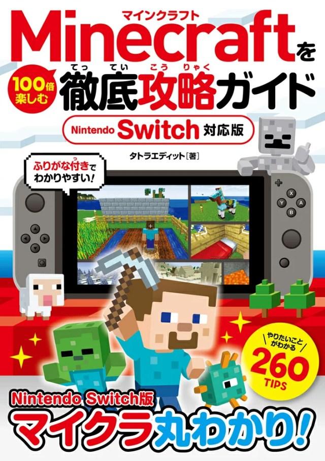 Minecraftを100倍楽しむ徹底攻略ガイド Nintendo Switch対応版 [ タトラエディット ]