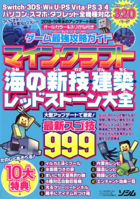 ゲーム最強攻略ガイドマインクラフト海の新技・建築・レッドストーン大全 最新スゴ技999 [ Project KK ]