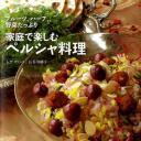 家庭で楽しむペルシャ料理 フルーツ、ハーブ、野菜たっぷり [ M.レザ・ラハバ ]