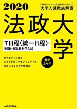 角川パーフェクト過去問シリーズ 2020年用 大学入試徹底解