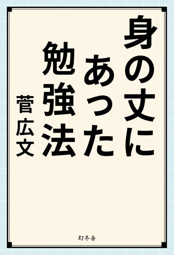 身の丈にあった勉強法 [ 菅広文 ]
