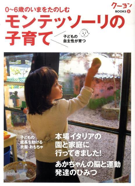 モンテッソーリの子育て 0~6歳のいまをたのしむ (クーヨンBOOKS) [ 月