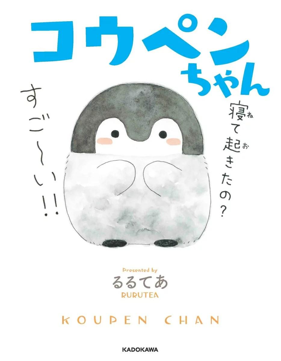 月曜から夜ふかしマツコが気に入った「おしゃべりコウペンちゃん」癒し系ペンギン購入方法