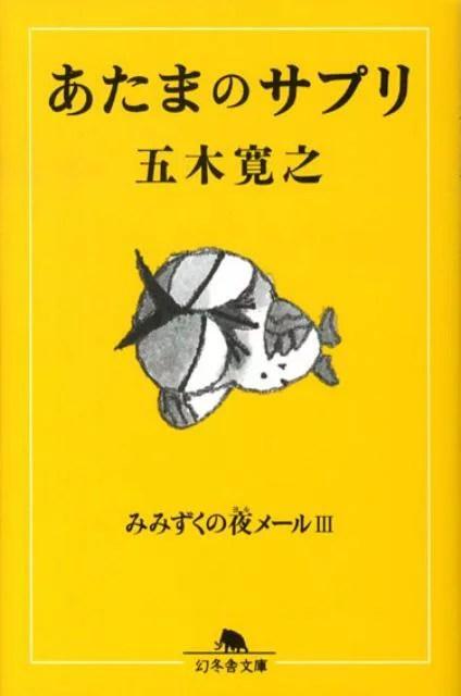 あたまのサプリ みみずくの夜メール3 (幻冬舎文庫) [ 五