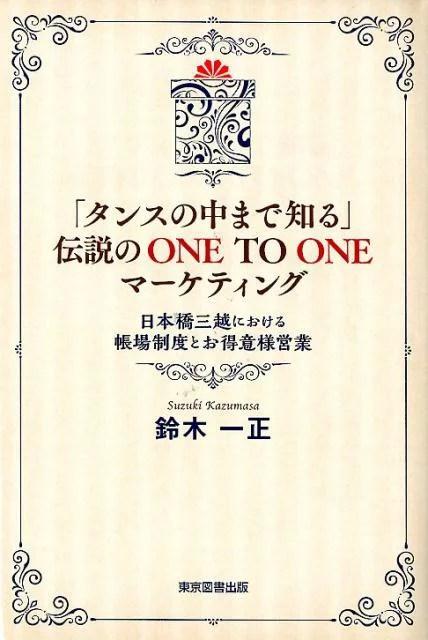 「タンスの中まで知る」伝説のONE TO ONEマーケティング 日本橋三越におけ