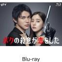 【先着特典】ボクの殺意が恋をした Blu-ray Box【Blu-ray】(ポストカード) [ 中川大志 ]