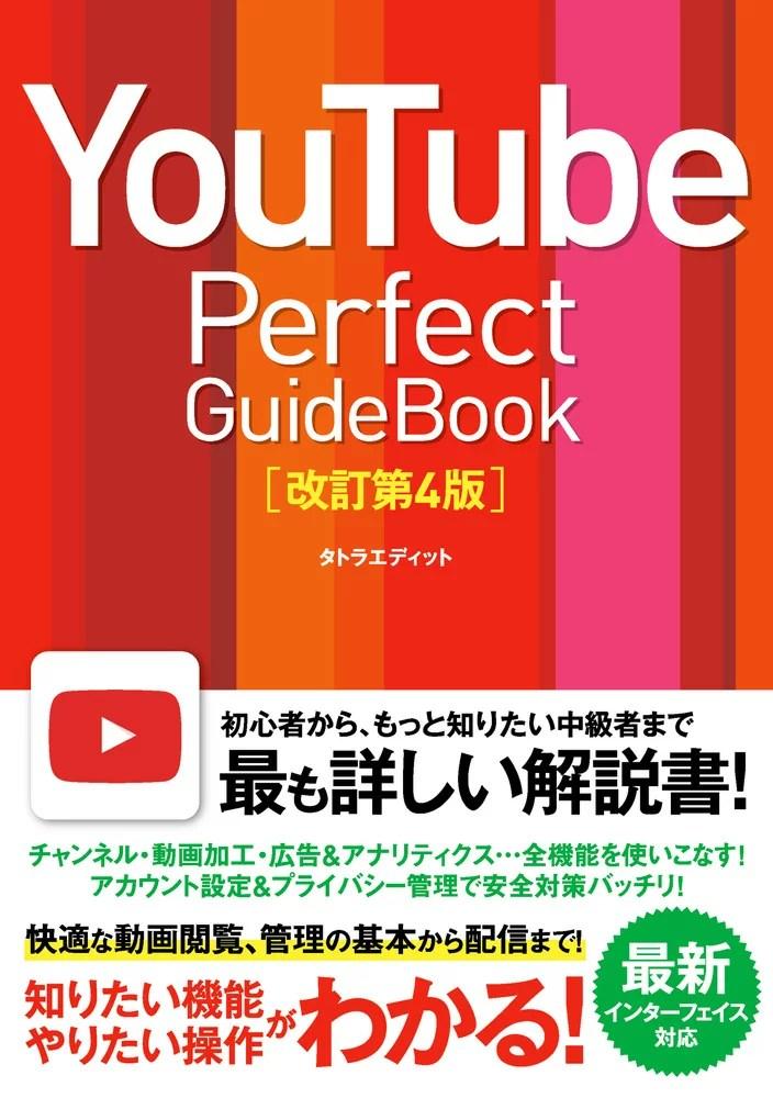 YouTube Perfect Guidebook改訂第4版