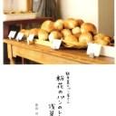 粉花のパンのレシピと浅草さんぽ 観音裏のパン屋さん [ 藤岡真由美 ]