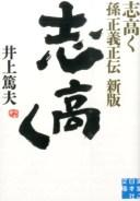志高く新版 孫正義正伝 (実業之日本社文庫) [ 井上篤夫 ]