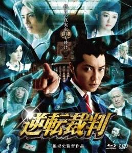 逆転裁判【Blu-ray】 [ 成宮寛貴 ] - 楽天ブックス