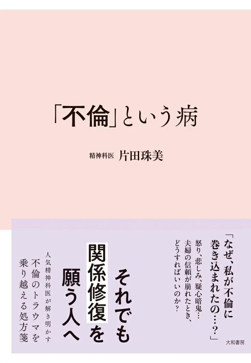 「不倫」という病 [ 片田 珠美 ]