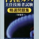 丙種ガス主任技術者試験精選問題集 (License books) [ 三好康彦 ]