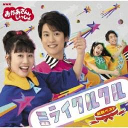 NHK「おかあさんといっしょ」最新ベスト ミライクルクル [
