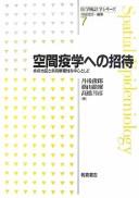 医学統計学シリーズ(7) 疾病地図と疾病集積性を中心として 空間疫学への招待 [ 丹後俊郎 ]
