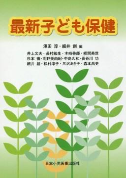 最新子ども保健第2版 [ 澤田淳 ]