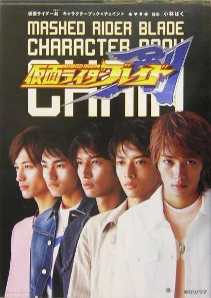 仮面ライダー剣(ブレイド)キャラクターブック