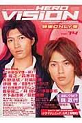 ヒーローヴィジョン(vol.14)
