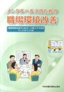 メンタルヘルスのための職場環境改善 「職場環境改善のためのヒント集」ですすめるチェック [ 中央労働災害防止協会 ]