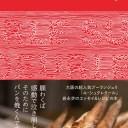 ル・シュクレクールのパン [ 岩永 歩 ]