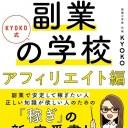 KYOKO式しっかり学べる 副業の学校[アフィリエイト編] [ KYOKO ]