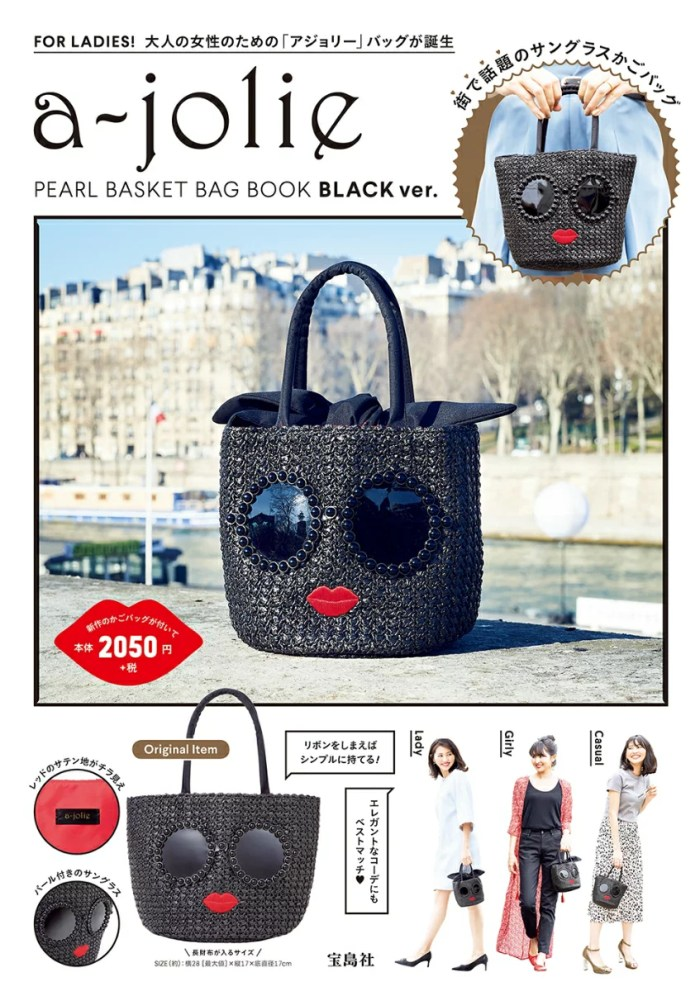 a-jolie PEARL BASKET BAG BOOK BLACK ver. ([バラエティ])