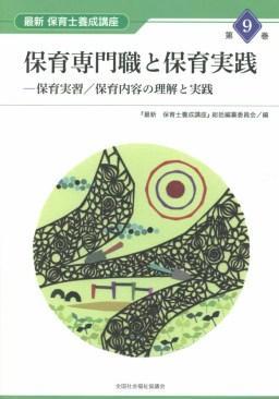 保育専門職と保育実践 保育実習/保育内容の理解と実践 (最新