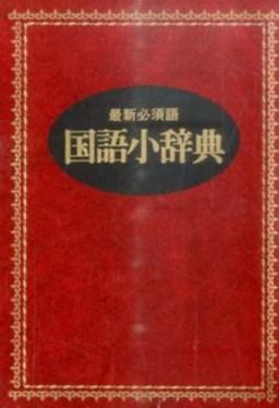 国語小辞典〔新装版〕 最新必須語 [ 井浦芳信 ]